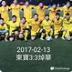 東寶足球隊 - 主頁   Facebook