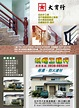 http://www.gogofinder.com.tw/books/archinet/6/ 亞洲建築專業電話簿 第2冊:建築建材(第72期2011年下半年版)
