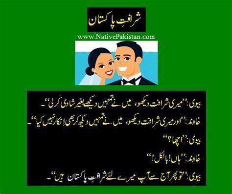 funny wife urdu jokes click  view picture jokes