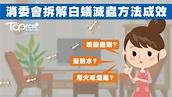 消委會預防白蟻小貼士 定時檢查廚房浴室水渠 - 香港經濟日報 - TOPick - 休閒消費 - D170717