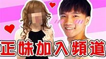 新成員正妹加入頻道,哲哲開心到說不出話?......【黃氏兄弟】 - YouTube