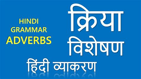 Kriya Visheshan क्रिया  विशेषण (adverbs) Learn Hindi Grammar Online Youtube