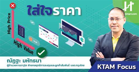 KTAM Focus : ใส่ใจราคา - Hoonsmart