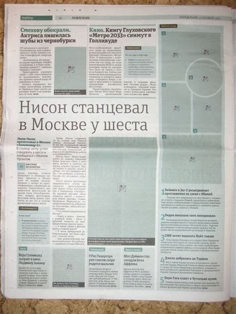 newspaper prints broken links newspaper  color humor