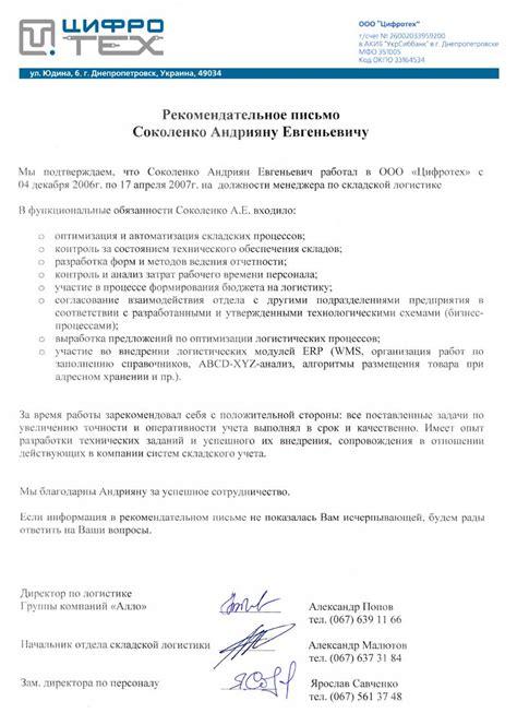 как написать письмо воробьеву губернатору московской области
