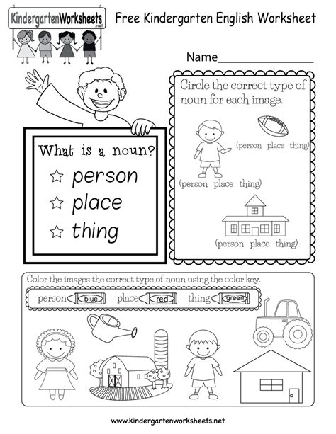 free kindergarten english worksheet printable