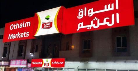 al othaim markets results expectations al rajhi capital
