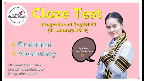 Cloze Test (Integration of English#2) by พี่แพร อักษร จุฬา ...