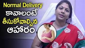 Normal Delivery కావాలంటే తీసుకోవాల్సిన ఆహారం   Telugu ...