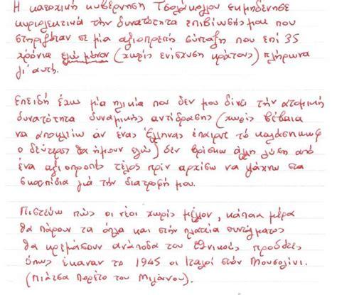 Lettere Di Suicidi by Otenkipass Lettre De La Fille Du Suicid 233 De La Place Syntagma