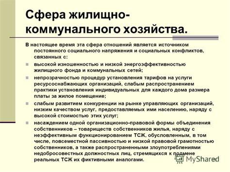 Энергосбережение и повышение энергетической эффективности в жилищнокоммунальной сфере . минстрой россии