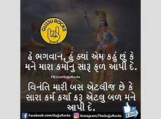 Gujarati Image Shayari Holidays OO
