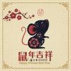 鼠年吉祥話 智慧、健康全鼠於你 | 鼠年大吉 | 庚子年 | 大紀元