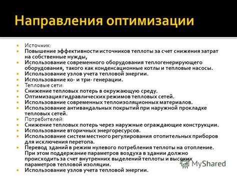 Советы по энергосбережению на промышленных предприятиях ЭнергоСовет.ru