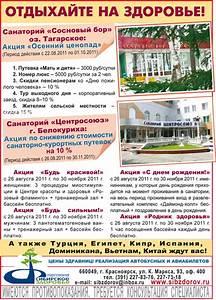 Препараты сибирское здоровье для печени