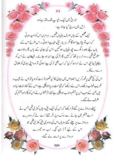 kutubistan   urdu books  novels