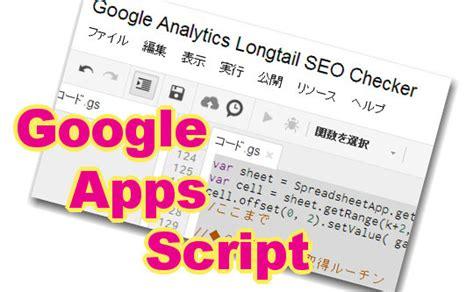 Googleアナリティクス、ロングテールseoチェッカー