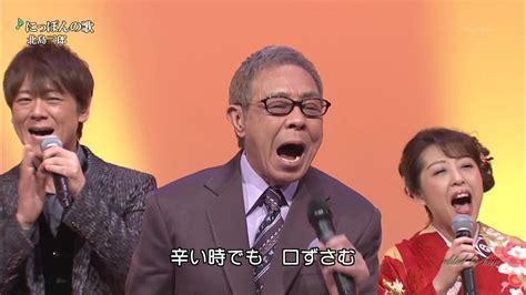 北島 三郎 の 歌