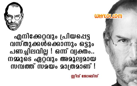 steve jobs quote  malayalam font