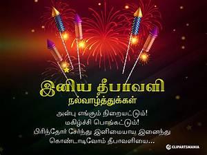 2017 Tamil Diwali Hd Wallaper | Diwali pooja Festival ...