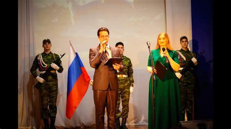 День защи́тника оте́чества — праздник, отмечаемый ежегодно 23 февраля в россии, белоруссии, таджикистане и киргизии. День Защитника Отечества. - YouTube