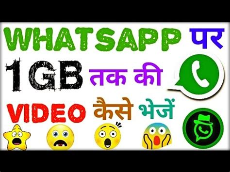 how to send 1 gb file on whatsapp no 20 mb limit
