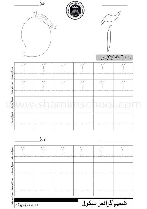 nursery school worksheets  thenurseries