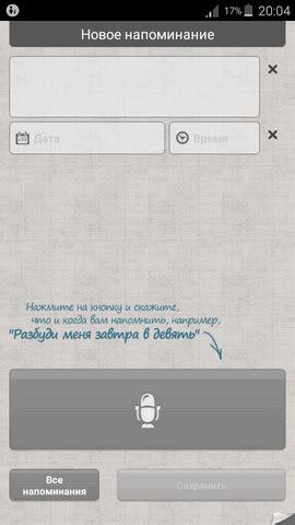 Приложения для андроида напоминалка