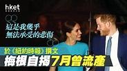 梅根自揭7月曾流產 「幾乎無法承受的悲傷」 - 香港經濟日報 - 即時新聞頻道 - 國際形勢 - 環球社會熱點 - D201126