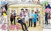 My Favorite TVB: Come Home Love Poster