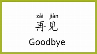 "How to say ""goodbye"" in chinese (mandarin)/Chinese Easy ..."