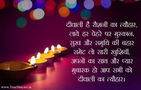Happy Diwali Images Shayari Hindi  Images Hd Download