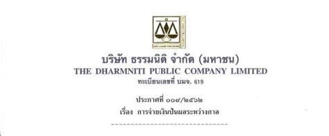 ประกาศที่ 009/2562 การจ่ายเงินปันผลระหว่างกาล - ธรรมนิติ บริการด้านกฎหมาย ตรวจสอบบัญชี ตรวจสอบภายใน