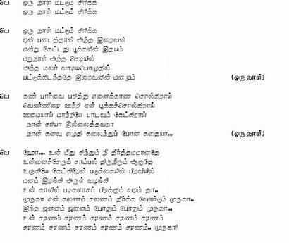 Tamil Lyrics Song Songs Kavithaigal Kadhal Oru
