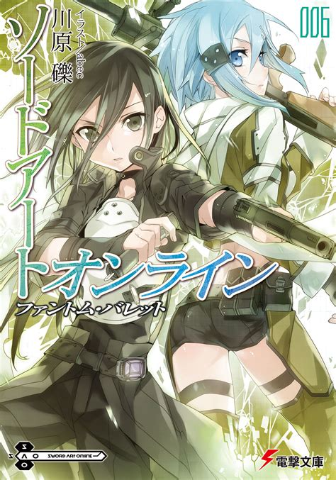 sao light novel sword light novel volume 06 sword