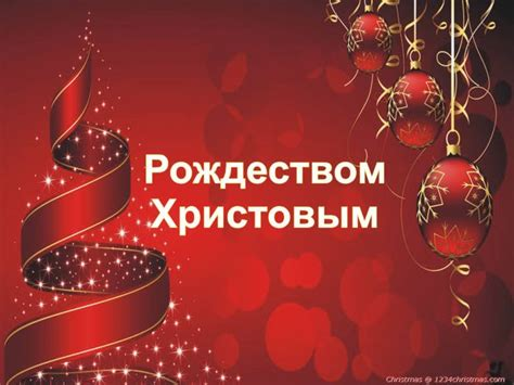 say merry christmas in russian - How To Say Merry Christmas In Russian