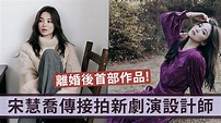 【女神回歸】宋慧喬傳接拍新劇演設計師 離婚後首部作品 | Now 新聞