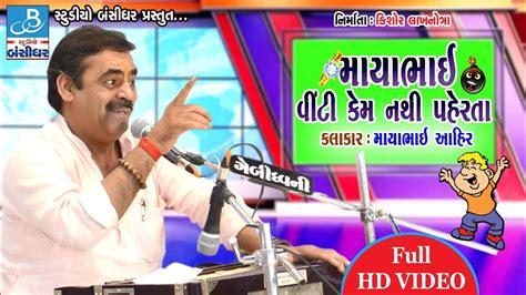 Bansidhar Studio  Gujarati Music Channel Vidmoon