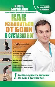 Рецепт от боли в коленных суставах