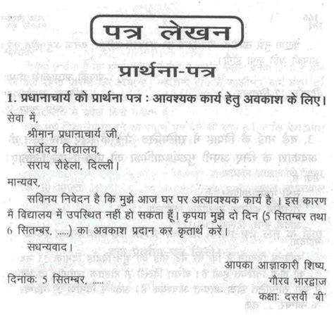 school admission letter  principal letter format