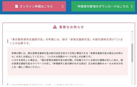 東京 都 家賃 支援 給付 金