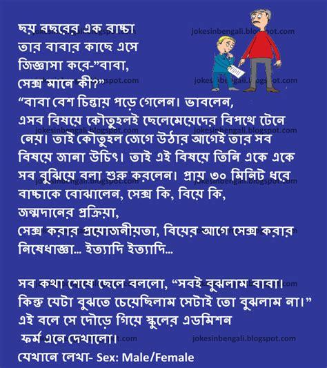 Jokes In Bengali