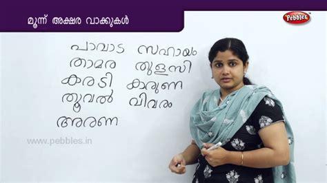 letter words  malayalam preschool educational