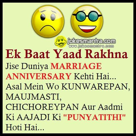 marriage anniversary funny kahawat hindi funny sms jokes hindi jokes husband wife jokes
