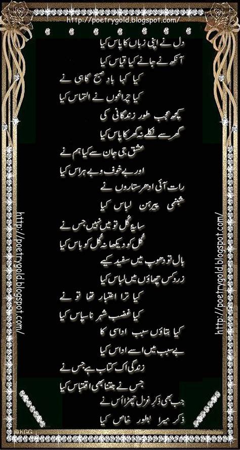 urdu poetry zuban pass ka dil kia rasa shayari apni ne ghazal chughtai poems kya