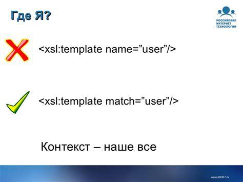 xsl template match комфортная разработка сайтов на xsl надежда строганкова
