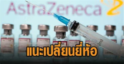 วัคซีนโควิดแอสตราเซเนกา (astrazeneca covid vaccine) หรือชื่อตามที่บริษัทผู้ผลิตเรียกคือ azd1222 เป็นวัคซีนโควิดที่คิดค้นโดยบริษัทแอสตราเซเน. เยอรมนี แนะผู้ฉีดวัคซีนแอสตร้าฯเข็มแรกอายุต่ำกว่า 60 เปลี่ยนยี่ห้อฉีดเข็ม 2 | Cric News Online