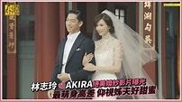 林志玲♥AKIRA絕美婚紗影片曝光 最萌身高差仰視姊夫好甜蜜 - YouTube