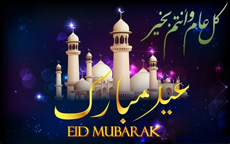 happy eid mubarak wallpaper eid mubarak hd images eid