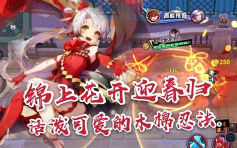 【非人学园】新春木棉实战排位解说,新赛季各位也要加油哦 ...